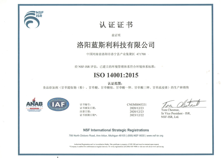 ISO14001中文版 2021